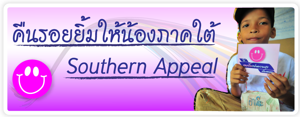 Southern Appeal